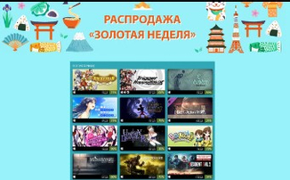 Распродажа «Золотая неделя» в Steam  предлагает большие скидки на японские игры