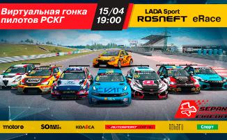 Прямая трансляция гонки LADA Sport ROSNEFT eRace на трассе Sepang International Circuit