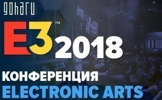 [E3-2018] EA Play - Сводная тема и все самое интересное