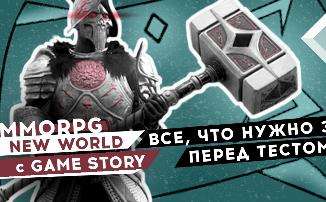 [Видео] MMORPG New World с Game Story: все, что нужно знать перед тестом