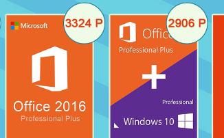 Дикие скидки на Windows 10 pro(853 руб) и Office(1107 руб) до 80%