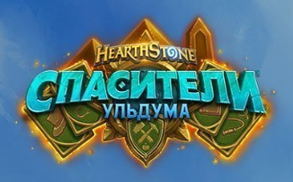 Hearthstone – анонс нового дополнения «Спасители Ульдума»