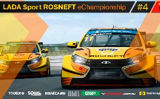 LADA Sport ROSNEFT eChampionship 2020 - Трансляция четвертого этапа чемпионата