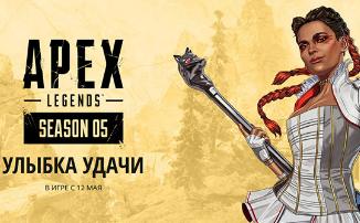 Apex Legends - Трейлер 5 сезона и нового героя