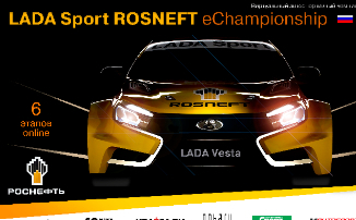 Результаты первого этапа LADA Sport ROSNEFT eChampionship