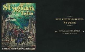 [Обзор] Stygian - Reign of the Old Ones - шепот Древних Богов все громче