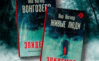 Что почитать - Вонгозеро