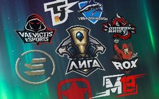 League of Legends - LCL день первый