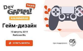 Конференция разработчиков игр DevGAMM пройдет в Калининграде 10 августа