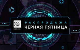 На GOG.COM началась Черная пятница и Киберпонедельник