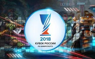 Итоги Кубка России по киберспорту 2018