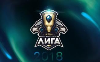 League of Legends - Континентальная Лига: Стали известны полуфинальные пары