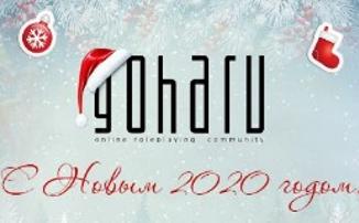 Портал GoHa.Ru поздравляет всех с новым годом!