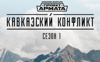 Armored Warfare: Проект Армата - Система сезонов стартовала