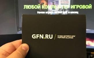 GeForce NOW - больше не нужен upgrade компьютера!