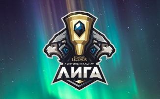League of Legends - Близится финал Континентальной лиги