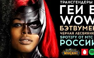 [Видео] Comment NEWS: трансгендеры и геи в WoW, Бэтвумэн черная лесбиянка, Spotify от МТС в России