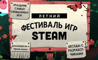 """В Steam стартовал """"Летний фестиваль игр"""""""