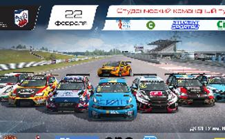 Шоу-матч по виртуальному автоспорту среди ВУЗов города Москвы