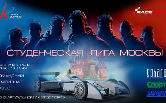 Студенческая Лига Москвы по виртуальному автоспорту перенесена на осень