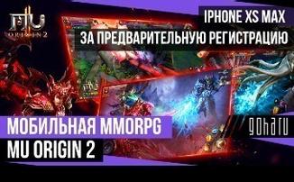 Мобильная MMORPG MU ORIGIN 2 — iPhone XS Max за предварительную регистрацию