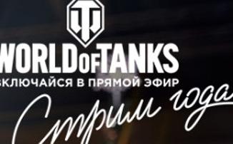 """World of Tanks - Чего ждать от """"Стрима года"""""""