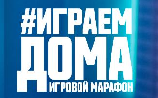 Игровые платформы Mail.ru Group инвестировали 200,000,000 рублей в кампанию #ИграемДома