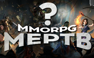 [Видео] MMORPG мертв? с Evrial про Elyon, Blade and Soul, Archeage, Lost Ark и футбол