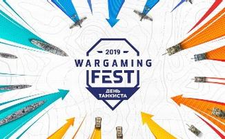 Wargaming Fest: День танкиста - Организаторы ожидают более 200,000 гостей