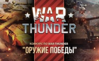 War Thunder - розыгрыш премиум аккаунтов и конкурс