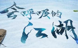Treacherous Waters - боевая школа 素问 (Су Вень)
