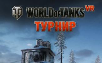 World of Tanks - Финал турнира в виртуальной реальности  состоялся