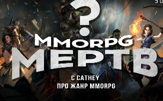 [Видео] MMORPG мертв? С Cathey про жанр MMORPG