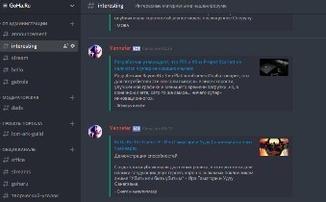 Discord GoHa.Ru - Последние новости