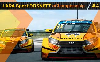 Итоги четвертого этапа чемпионата LADA Sport ROSNEFT eChampionship