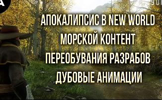 [Видео] MMORPG New World: апокалипсис в New World, морской контент, переобувание и дубовые анимации