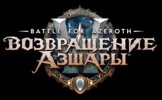 "World Of Warcraft - анонс даты выхода ""Возвращения Азшары"""