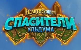 Hearthstone – Немного подробностей о «Спасителях Ульдума»