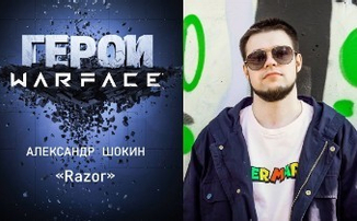 """Стартовал второй сезон проекта """"Герои Warface"""""""
