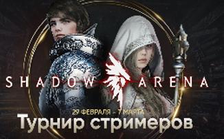 Shadow Arena - Турнир стримеров начинается!