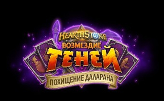 """Hearthstone """"Возмездие Теней"""" - Новое приключение """"Похищение Даларана"""""""