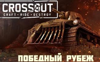"""Crossout: танковые сражения в режиме """"Победный рубеж"""""""