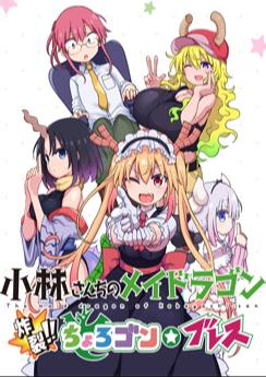 Miss Kobayashi's Dragon Maid: Sakuretsu!! Chorogon Breath