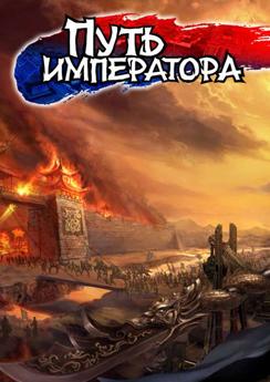 Kingdom Heroes 2 (Путь Императора)