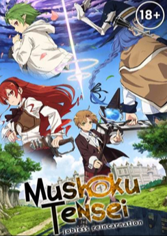 Mushoku Tensei: Jobless Reincarnation – I'll Seriously Try Even If It's Made Into a Game