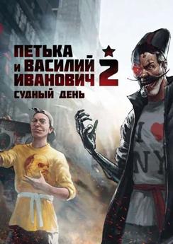 Петька и Василий Иванович 2: Судный день. Перезагрузка