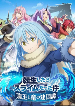 That Time I Got Reincarnated as a Slime: The Saga of How the Demon Lord and Dragon Founded a Nation
