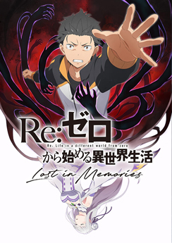 Re:Zero − Starting Life in Another World − Lost in Memories