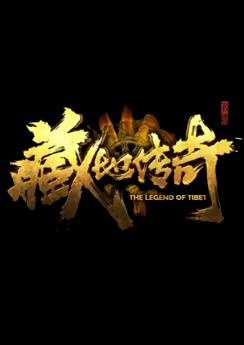 The Legend of Tibet