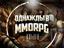 ОДНАЖДЫ В MMORPG: глобальная эпидемия в WoW, мировые войны в DARKFALL, русская смекалка в Guild Wars 2